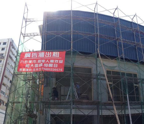 Baustelle in Taiwan